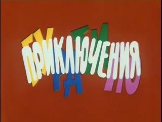 Приключения Буратино (1976 www.cinemaxX.ru )